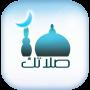 icon صلاتك Salatuk (Prayer time) (Dua Salatuk (Namaz vakti))