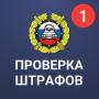 icon Штрафы ГИБДД ПДД официальные (Devlet Trafik Güvenliği Müfettişliği Para Cezaları)
